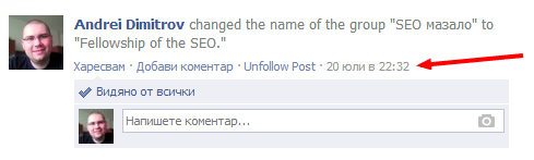 Fellowship of the SEO2