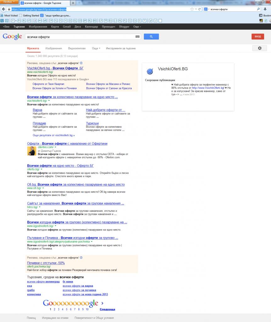 """Търсене в Google по """"всички оферти"""""""