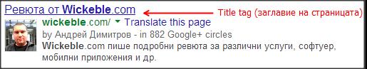 показване на title tag в резултатите от търсене