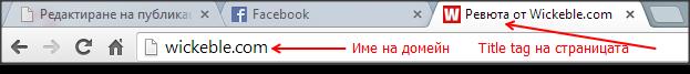 title tag в браузъра