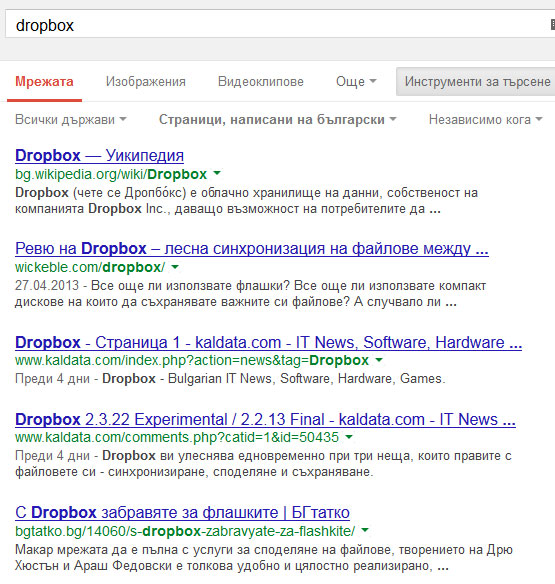 search-about-dropbox
