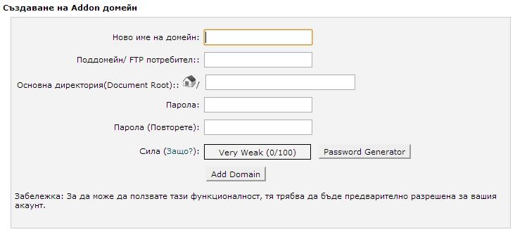 Напишете данните за новият си домейн и го запишете
