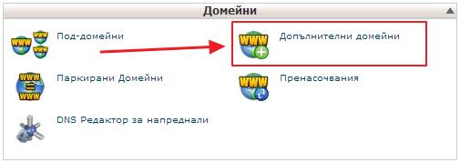 """От Вашия cPanel намерете настроките с домейните и изберете """"Допълнителни домейни"""""""
